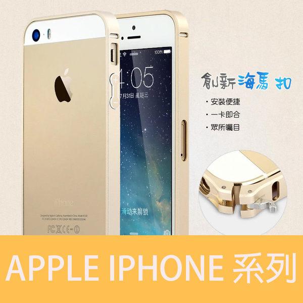 ◎海馬扣 金屬邊框/Apple iPhone 4/4S/iPhone 5/5S/iPhone 6 (4.7吋)/iPhone 6 Plus (5.5吋)