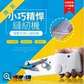 現貨 微型台式電動家用小型縫紉機迷妳電動 多功能手持簡易縫紉機