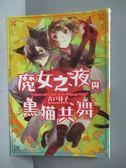 【書寶二手書T6/一般小說_KPT】魔女之夜與黑貓共舞_古戶待子