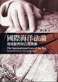 國際海洋法論:海域劃界與公海漁業