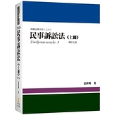 民事訴訟法(上冊)(7版)