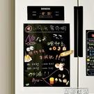 冰箱貼記事zakka冰箱貼留言板可擦寫黑板液體粉筆備忘提示食譜寫字磁性LX 晶彩
