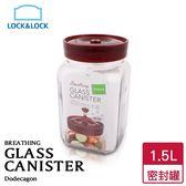 樂扣單向排氣閥玻璃密封罐1.5L LLG5【愛買】