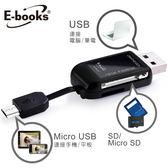 E-books T21 Micro USB+USB雙介面OTG讀卡機【屈臣氏】