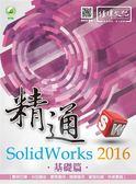 精通 SolidWorks 2016:基礎篇