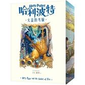 哈利波特(4)火盃的考驗【繁體中文版20週年紀念】