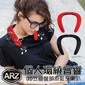 HANLIN 頸掛藍牙喇叭 3D環繞立體聲 TWS一對2串連 免持通話 行動式隨身無線喇叭 藍芽喇叭 ARZ