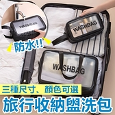 手提防水化妝包 化妝袋 化妝包 收納包 手提包 盥洗包 洗漱包 旅行收納包 旅行收納【RB583】