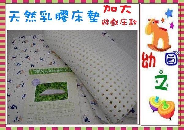 *幼之圓*精選透氣舒適~天然嬰兒乳膠床墊~加大遊戲床款~75*105*2.54公分