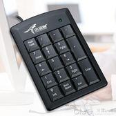 有線數字小鍵盤PS/2圓口數字鍵盤USB數字小鍵盤財務  深藏blue