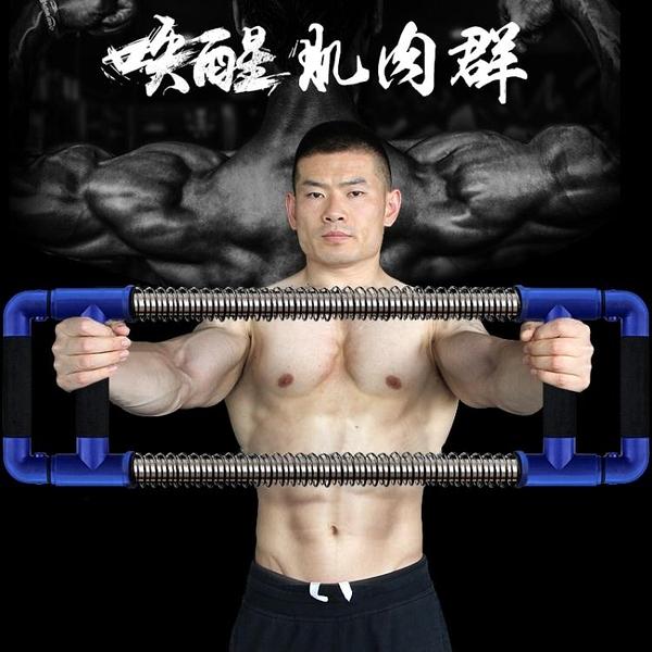 速捷臂力器綜合訓練壓力器胸肌腹肌家用健身器材臂力棒鍛煉握力棒 晴天時尚