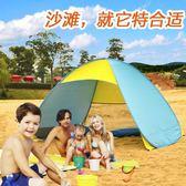 小熊情侶沙灘帳篷戶外3-4人全自動1秒速開超輕簡易防曬公園遮陽棚  ATF  極有家