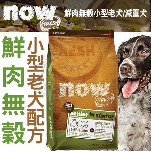 【培菓平價寵物網】(送台彩刮刮卡*1張)Now 鮮肉無穀天然糧小型老犬配方-12磅/5.45kg