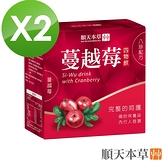 【順天本草】蔓越莓四物飲-2盒組(6瓶/盒)