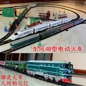 火車軌道超長軌道小火車東風4B綠皮火車高鐵電動軌道仿真火車模型玩具 LX交換禮物