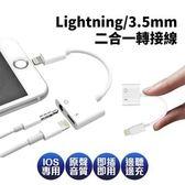 【THL】iPhone充電3.5mm/Lightning轉接線L1