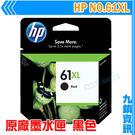 九鎮資訊 HP 61XL 黑色 原廠墨水匣  3050/3000/2050/2000/1050/1000