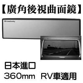 Broadway 日本進口 廣角後視鏡RV適用 360mm 曲面鏡 / 銘鏡~加強夜視功能!