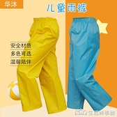 兒童雨褲單條半身防水男童女童寶寶中大童幼兒園小孩小學生防雨褲 樂事館新品