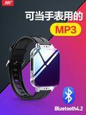 手表藍牙跑步MP3運動計步無損音樂播放器電子書迷你學生隨身聽【免運+滿千折百】