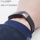 適用華為榮耀手環3錶帶替換帶原裝金屬腕帶智慧運動青春版 奇思妙想屋