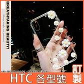 HTC U20 5G U19e U12+ life Desire21 pro 19s 19+ 12s U11+ 清新雛菊 手機殼 水鑽殼 訂製