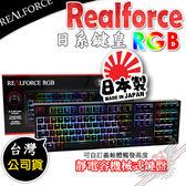 [ PC PARTY ] Topre Realforce RGB 全45克  靜電容式鍵盤