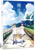 煙花 DVD(宮野真守/菅田將暉/廣瀨鈴/松隆子)