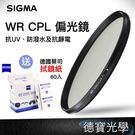 送德國蔡司拭鏡紙 SIGMA 62mm WR UV 多層鍍膜高穿透高精度 保護鏡 24期0利率 防潑水 抗靜電 風景季