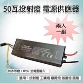 led防水電源 寬壓 恆流 電壓變壓器 50w投射燈電源供應器(兩入一組) 50瓦維修電源