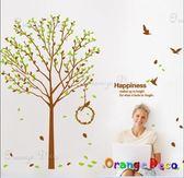 壁貼【橘果設計】Happiness DIY組合壁貼/牆貼/壁紙/客廳臥室浴室幼稚園室內設計裝潢