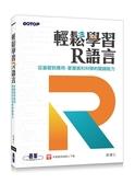 (二手書)輕鬆學習 R 語言:從基礎到應用,掌握資料科學的關鍵能力