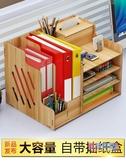 文收納架 桌上簡易書架多層文件夾收納盒抽屜式A4文件框筆筒辦公室用品【618大促銷】JY