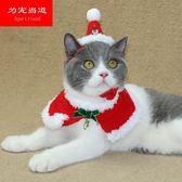 貓咪帽子寵物聖誕節帽子狗狗帽子【聚寶屋】