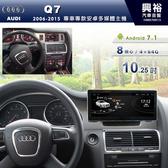 【專車專款】06~15年 Audi Q7專用10.25吋觸控螢幕安卓多媒體主機*藍芽+導航+安卓*無碟8核心