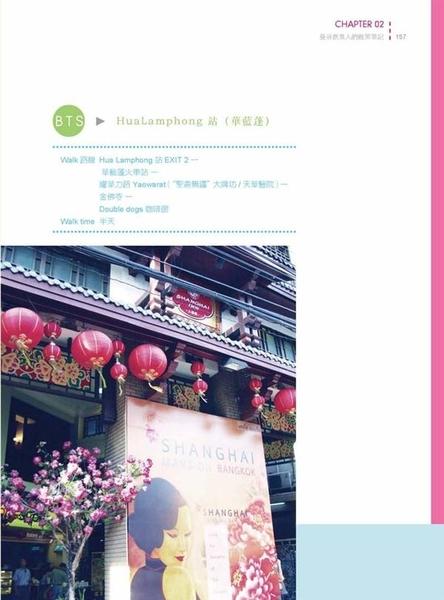 (二手書)曼谷小角落:背包客的清新散步路線,人文、設計、特色小店旅宿,發現不一樣..