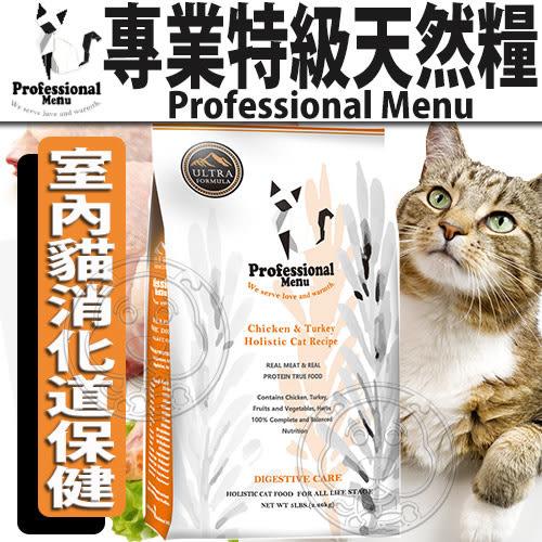 【培菓平價寵物網】Professional Menu專業》室內貓消化道保健天然糧貓飼料-5lb2.27kg