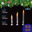 聖誕派對 仿真蠟燭 20cm黃光LED燭...