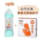 【出門必備拋棄奶瓶優惠組合】韓國UPIS MUAA拋棄式奶瓶-薄荷綠*1+奶瓶專用袋60入*1