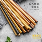 筷子家用實木防滑防霉一人一筷分餐無漆無蠟高檔木質【輕奢時代】