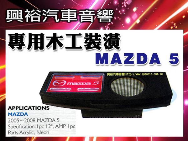 【MAZDA】馬自達M5專用音響木工裝潢 重低音箱 電容 擴大機 活動底板