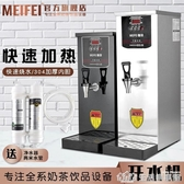 MEIFEI步進式開水器 商用燒開水全自動熱水 奶茶店餐飲店用煮水機 NMS生活樂事館