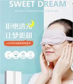 睡覺眼罩睡眠遮光不壓眼緩解眼疲勞
