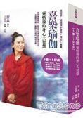 喜樂瑜伽(書 DVD):靈悟後的身心大智慧