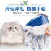 寵物洗澡按摩除毛手套 洗澡刷 按摩刷 按摩手套 寵物按摩【轉角1號】