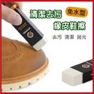 免水洗 多功能清潔去污橡皮鞋擦 白鞋/球鞋/ 皮鞋/ 麂皮橡皮擦【AF02214】99愛買小舖
