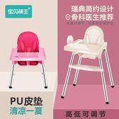 寶寶餐椅兒童便攜式吃飯座椅嬰兒多功能飯桌凳小孩學坐餐椅子餐桌HM 時尚潮流