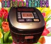 ◢國際牌6人份日本原裝5段 IH 7 層鑽石銅釜電子鍋SR-HB104
