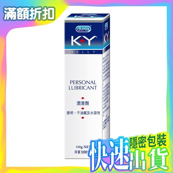 Durex 杜蕾斯 KY水性潤滑劑 100g 潤滑液 盒裝 隱密包裝【生活ODOKE】