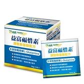 益富 福惜素(15g x15包) 左旋麩醯胺酸 L-Glutamine 10g